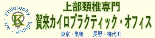 上部頸椎専門 賀来カイロプラクティック・オフィス